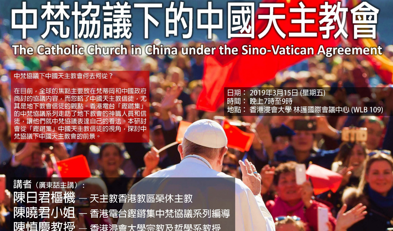 The Catholic Church in China under the Sino-Vatican Agreement