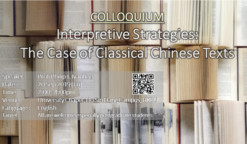 Interpretive Strategies: The Case of Classical Chinese Texts