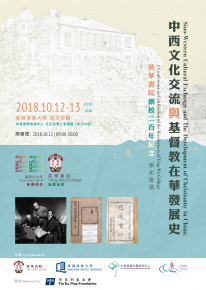 poster of Sino-Western Cultural Exchange and The Development of Christianity in China: A Conference in Celebration of the Bicentenary of Ying Wa College