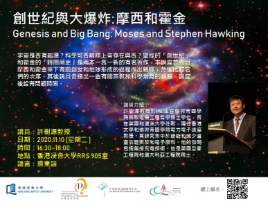Genesis and Big Bang: Moses and Stephen Hawking