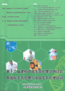 "The Twelfth Symposium on ""Bioethics from Chinese Philosophical/Religious Perspectives"""