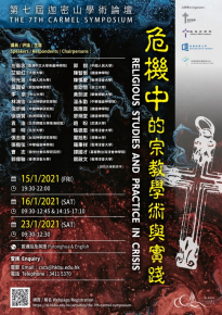 poster of The 7th Carmel Symposium: Religious Studies and Practice in Crisis