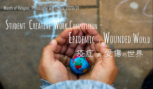 Student Creative Work Competition - Epidemic x Wounded World (疫症 x 受傷的世界)