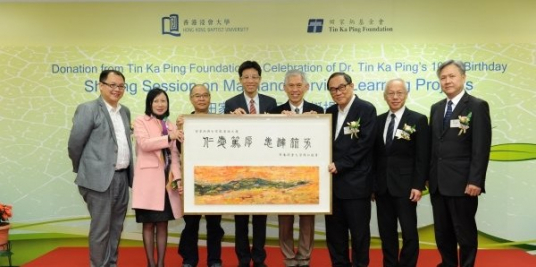 "In celebration of Dr Tin-Ka-ping's 100th birthday, Dr Albert Chau (fourth from left) presents the Foundation with artwork entitled ""Centenarian"" created by a HKBU Visual Arts student and received by Chairman Tin Hing-sin (fourth from right)"