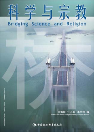 Bridging Science and Religion (2002, revised editions 2003,2007)