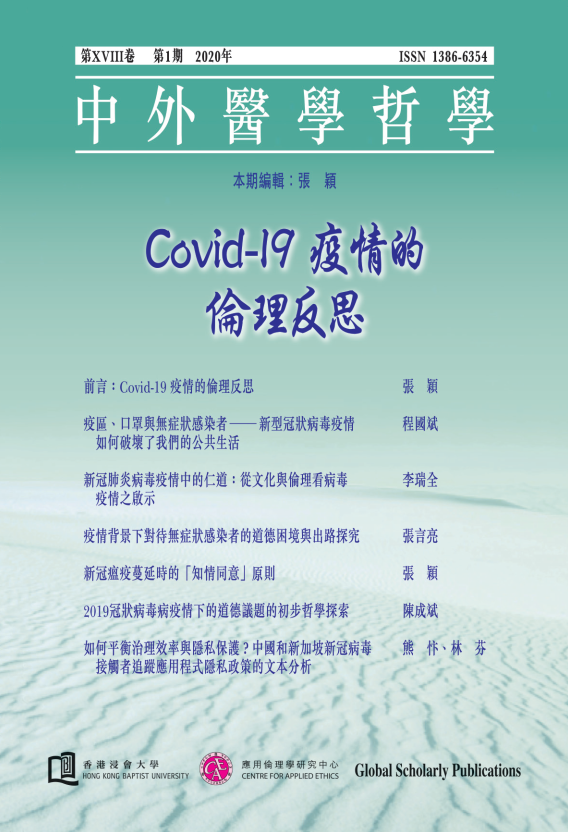 International Journal of Chinese & Comparative Philosophy of Medicine (Vol. 18 Issue No. 1)