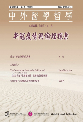 International Journal of Chinese & Comparative Philosophy of Medicine